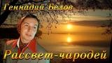 Геннадий Белов - Рассвет-чародей