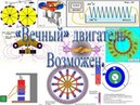 R. video магнитные двигатели. Магнитный двигатель donationalerts/r/primidar