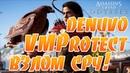 Assassin's Creed Odyssey под защитой DENUVO и VMProtect Ждем взлома от CPY