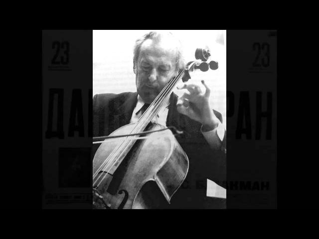Daniil Shafran - Brahms Cello Sonata No. 1 in E minor, Op. 38