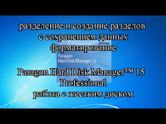 Paragon Hard Disk Manager 15 Professional работа с разделами