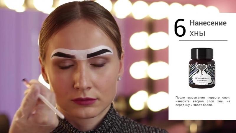 Биотатуаж бровей хной SEXY BROW HENNA