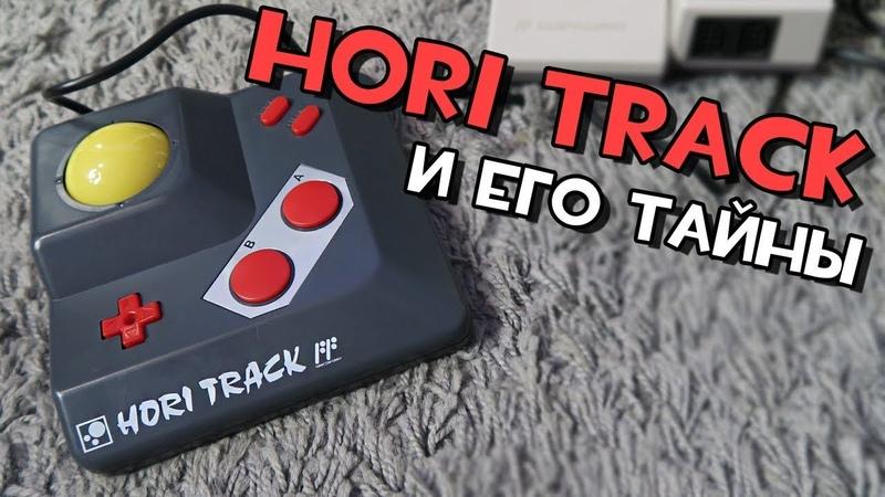 Pixel_Devil • Hori Track для Famicom. Контроллер с трек боллом.