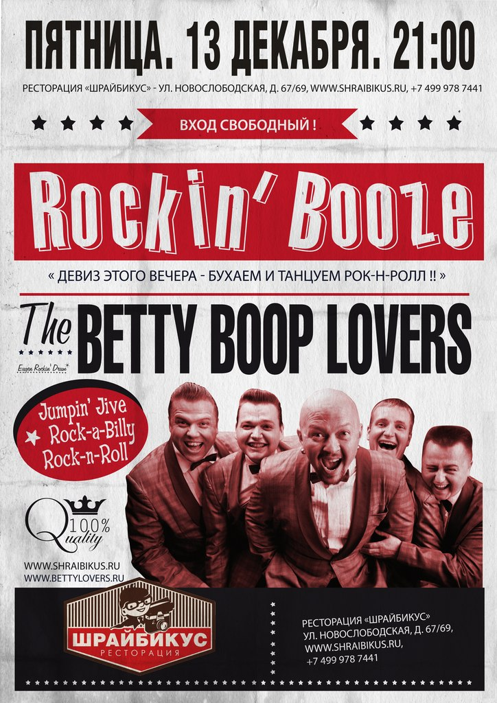 13.12 BETTY BOOP LOVERS В Шрайбикус