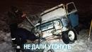 Утонувший в пруду джип всю ночь вытаскивали волонтеры под Одинцово