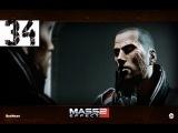Mass Effect 2 - Корабль Жнецов [34 серия]