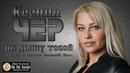 Ксения Чер - НЕ ДЫШУ ТОБОЙ (стихи и музыка Виталий Пось)