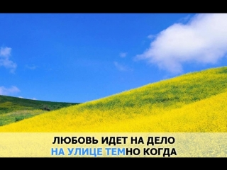 «Любовь идет на дело», Агата Кристи- караоке и текст песни.mp4