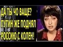 Мария Лондон - С ТАКОЙ ВЛАСТЬЮ РОССИИ ПРИХОДИТ КОНЕЦ