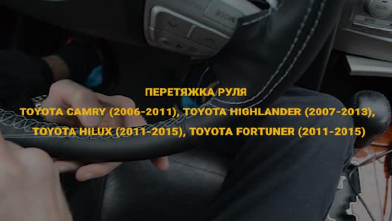 Перетяжка руля Toyota Camry (2006-2011), Toyota Highlander (2007-2013), Toyota Hilux (2011-2015), Toyota Fortuner (2011-2015)