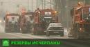 В Петербурге ищут новые площадки для складирования и утилизации снега