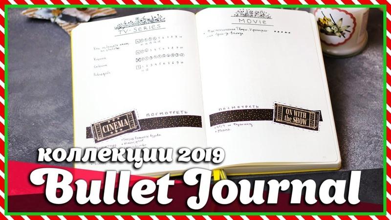 Bullet Journal Collections   Коллекции 2019   Setup   Minimalism