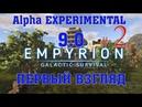 Empyrion - Galactic Survival Alpha EXPERIMENTAL 9.0 2✦ПЕРВЫЙ ВЗГЛЯД✦