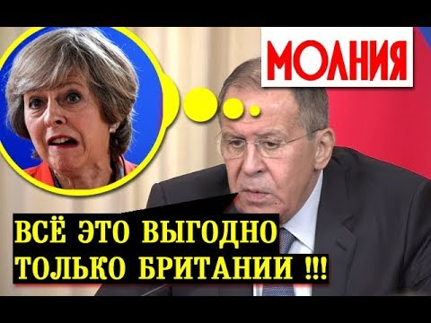 СРОЧНАЯ НОВОСТЬ Заявление - Лавров впервые напрямую обвинил Терезу Мэй