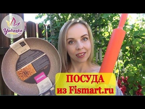 ПОКУПКИ для КУХНИ: НОВАЯ ПОСУДА из магазина FISMART.RU / распаковка посылки