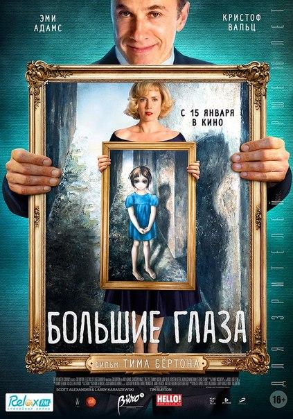 Большие глаза (2014)