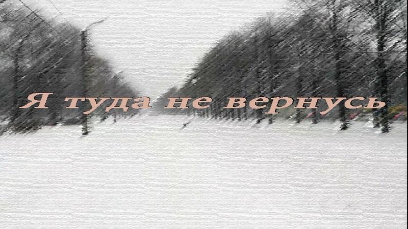 Стих «Я Туда не Вернусь». Красивые Стихи. Цикл – Современная Поэзия, Музыка, Песни, Русский Рок.