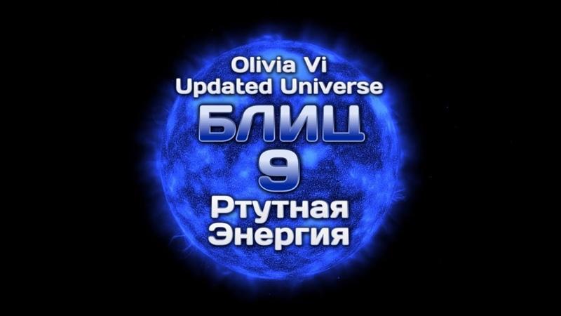 Обновлённая Вселенная.Блиц 9. Ртутная Энергия