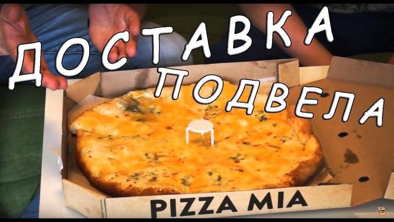 Пицца Миа обзор. Pizza Mia доставка. Екатеринбург не уложился.
