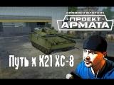 Путь к K21 XC-8 - Armored Warfare: Проект Армата