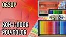 Подробный обзор карандашей Koh i noor Polycolor
