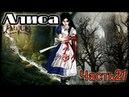 2д мир Alice: Madness Returns (серия 21)