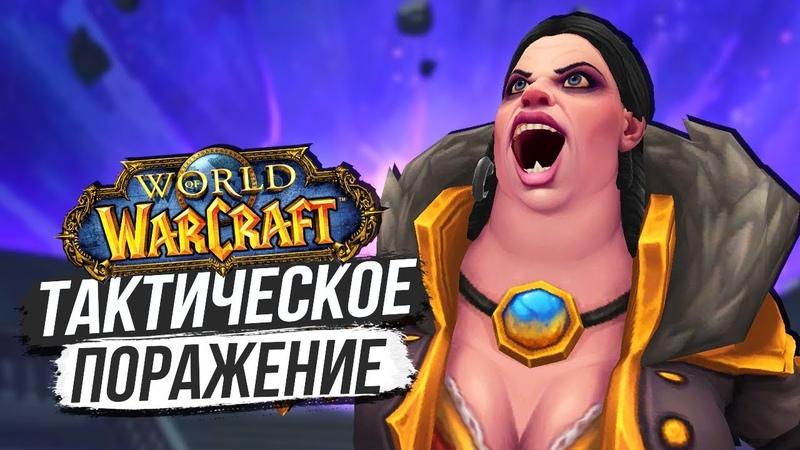 ЭШВЕЙН ОПЯТЬ ПРЕДАЛА НАС! – Сюжет Восхождение Азшары 8.2 World of Warcraft