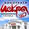 3D Кинотеатр «Искра» | Афиша Арзамас