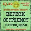 13.10 ОСТРОЛИСТ | ВЕРЕСК 19.30