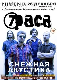 26.12 - 7 РАСА Снежная акустика PHOENIX (С-Пб)
