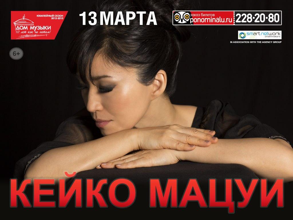 13 марта - Keiko Matsui @ Московский Дом Музыки