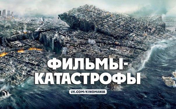 идеи рейтинг фильмов катастроф 2015-2016 топ лучших победителей