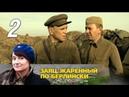 Заяц жаренный по берлински 2 серия 2011 Военный сериал с элементами комедии @ Русские сериалы