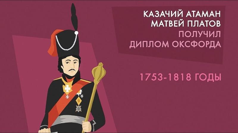 Атаман Матвей Платов