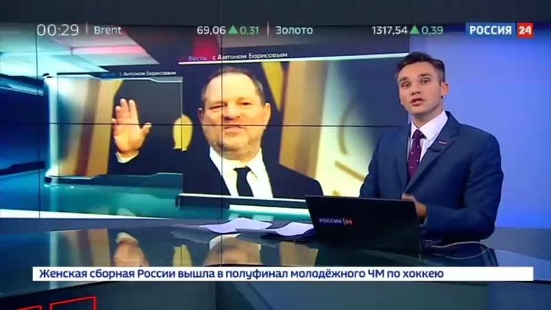 Новости на Россия 24 • Скандального продюсера Вайнштейна ударили по лицу