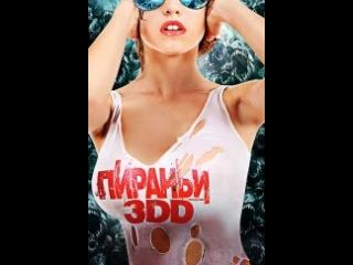 Пираньи 3DD (2012) (группа HORRORCINEMACLUB)