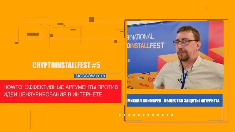 Михаил Климарёв: «HowTo: эффективные аргументы против идеи цензурирования в Интернете» / CIF 5