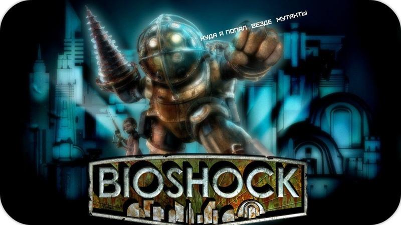 Куда я попал везде мутанты в ➤《Bioshock 》