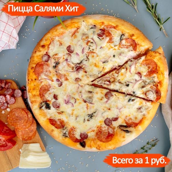 Крутые подарки всего за 1 рубль 👍🏻