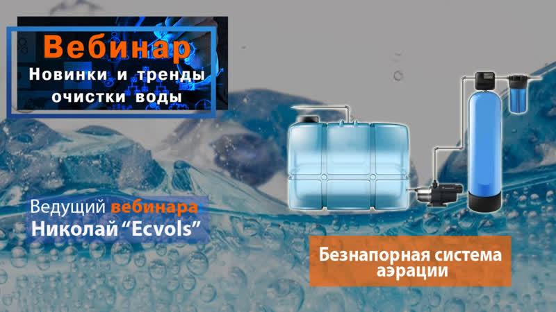 ВЕБИНАР: Новинки и тренды очистки воды.Безнапорная система аэрации