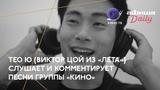 #Канны2018 Тео Ю (Виктор Цой из Лета) слушает группу Кино