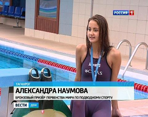 Таганрогская спортсменка Александра Наумова завоевала «бронзу»