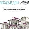 Посуда в Дом, гипермаркет товаров для кухни