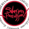 """SIBERIAN  PERCUSSION  """