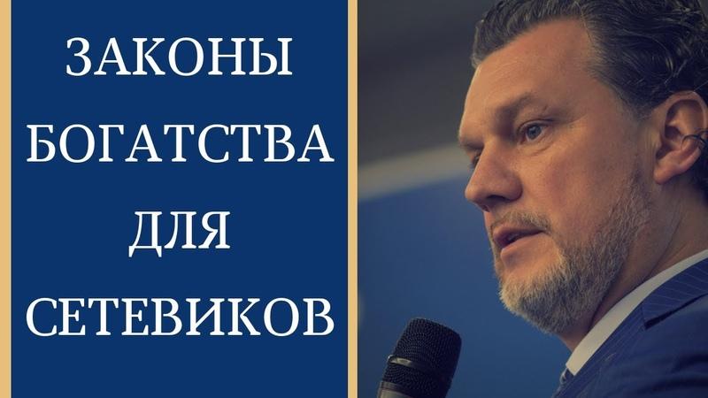 🌍 Законы Богатства для сетевого бизнеса от лидера- миллионера Андрея Ховратова