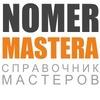 Номер Мастера   Справочник мастеров