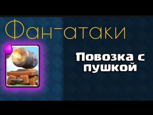 CLASH ROYALE | ФАН-АТАКИ ПУШКОЙ НА КОЛЁСИКАХ | Fortissimus TV
