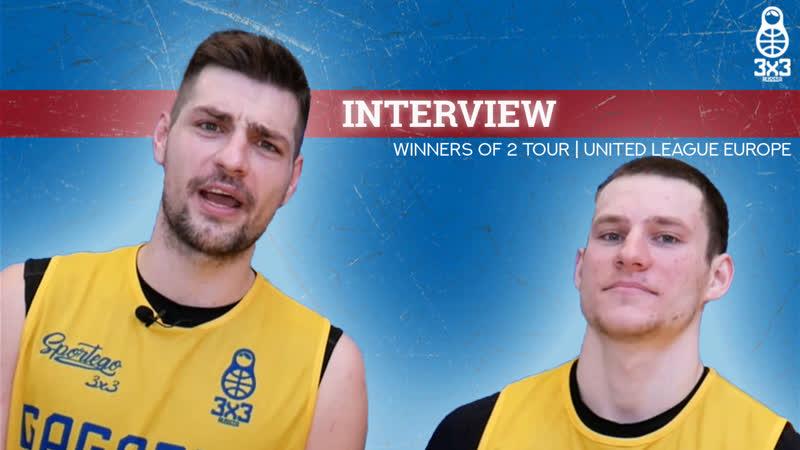 Интервью Шалвы Шаташвили и Станислава Шарова после победы на втором туре ULE 3x3