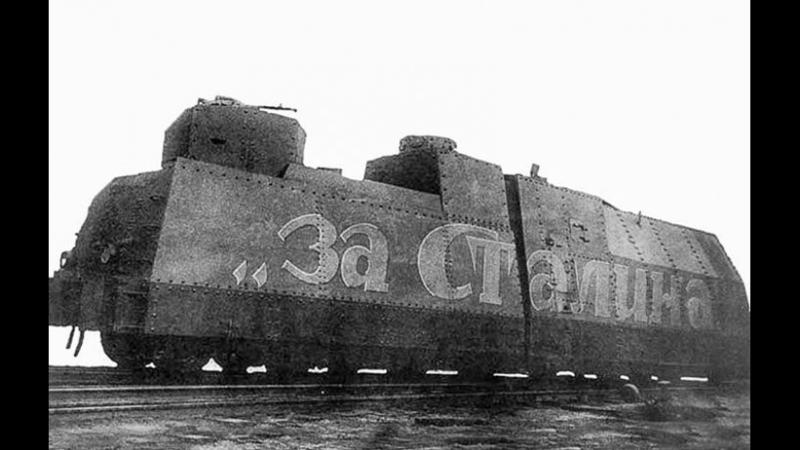 Памяти бойцов и командиров экипажа особого бронепоезда № 1 «За Сталина»