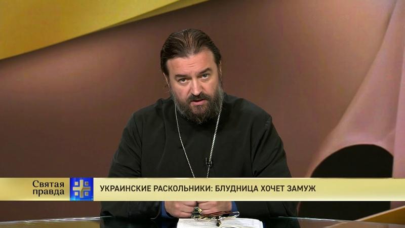 Протоиерей Андрей Ткачев. Украинские раскольники: блудница хочет замуж